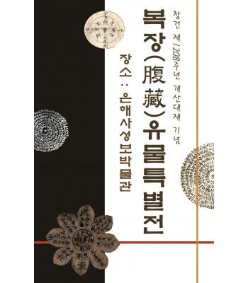 창건 제1208년 개산대재 '복장유물 특별전'